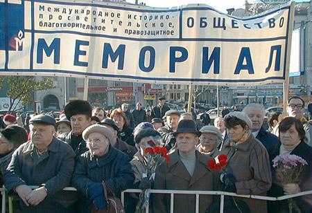 Demonstration Memorial